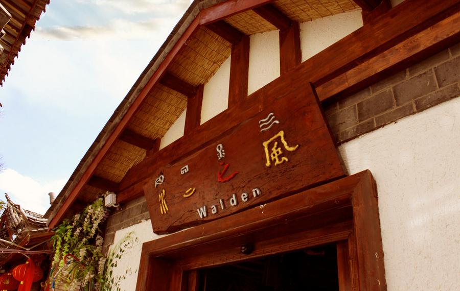 丽江水上之风私人度假会馆