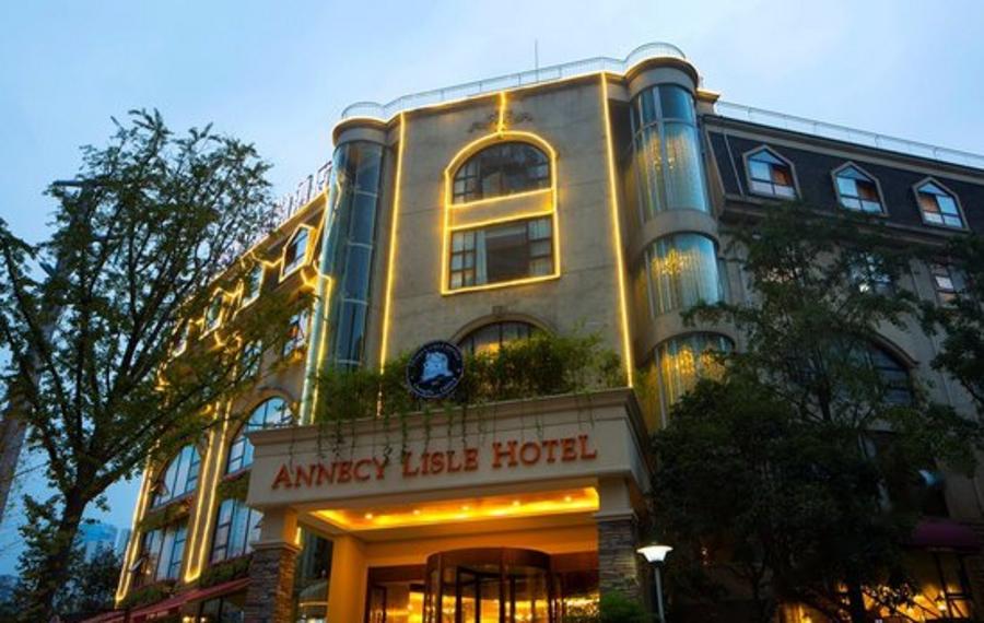 安纳西利勒酒店(成都世纪城新会展中心店)
