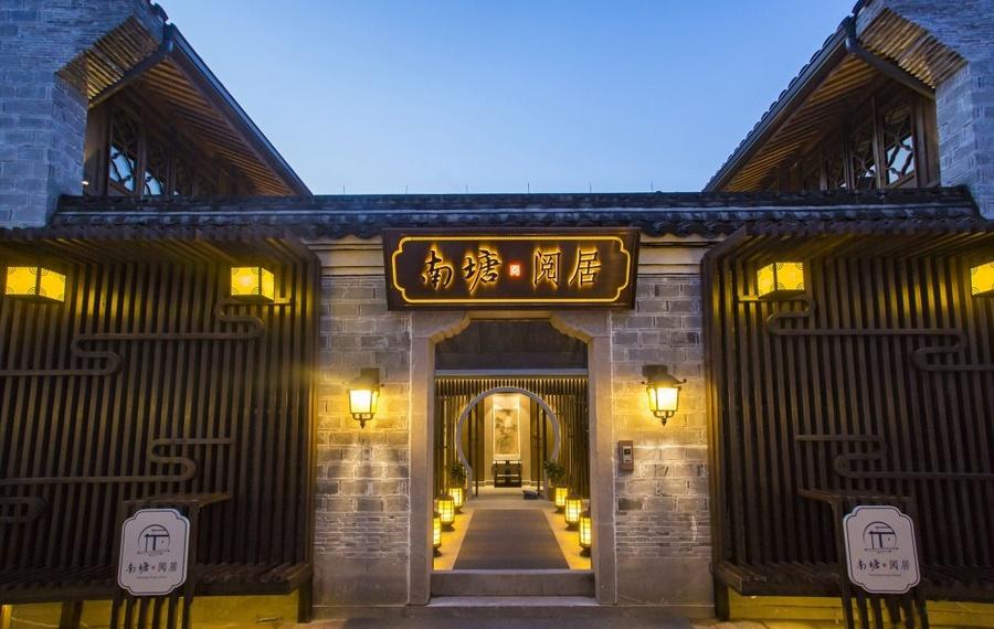 宁波南塘阅居酒店