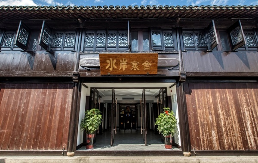 苏州水岸寒舍酒店