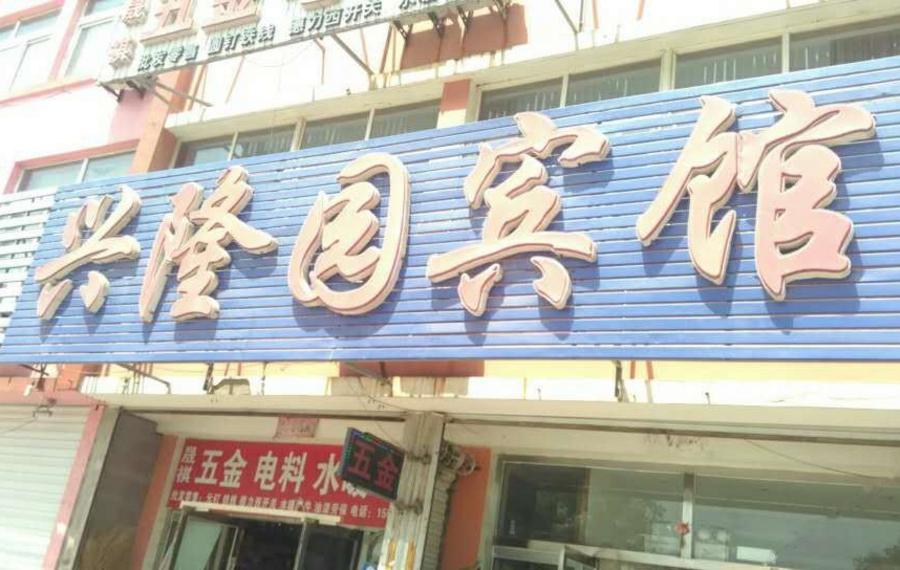 张家口容辰华邑酒店