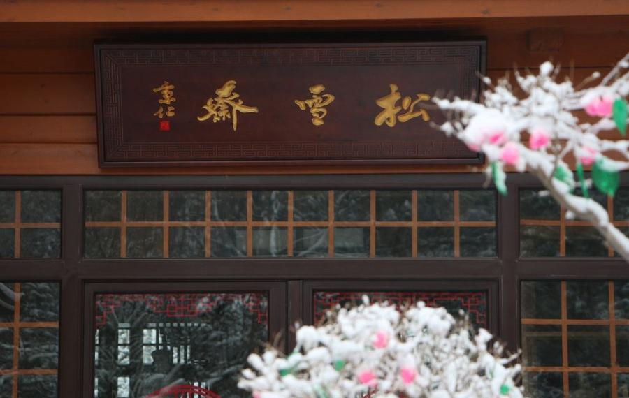 凌海东方温泉酒店