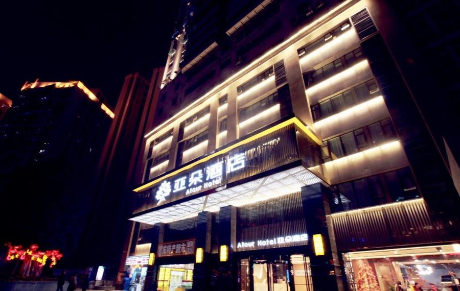 重庆解放碑亚朵酒店