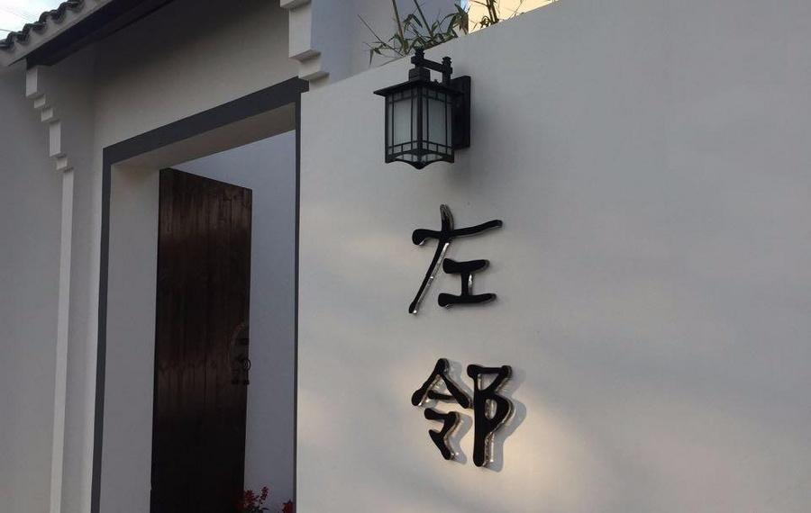 花筑·南京汤山左邻右舍温泉客栈