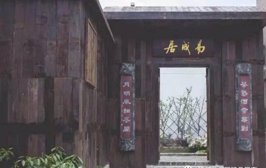 苏州易成居精品民宿