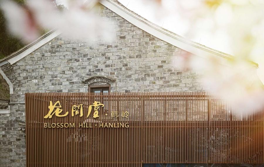 宁波花间堂·韩岭