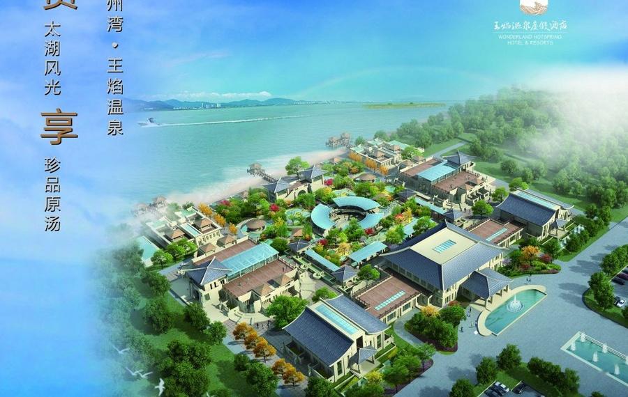 苏州湾王焰温泉度假酒店