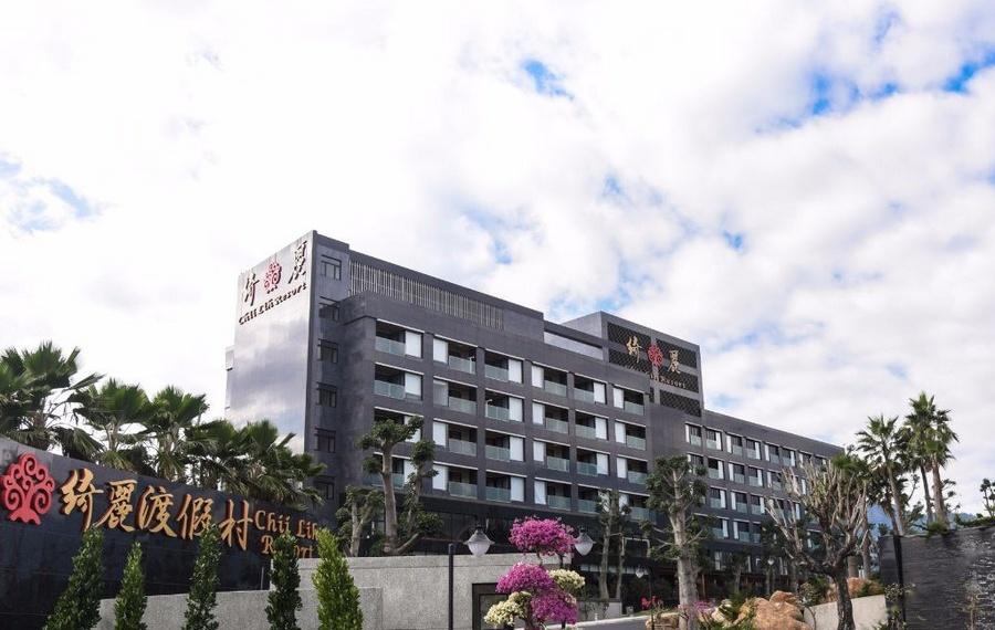 台东绮丽渡假村(Taitung Chii Lih Resort)