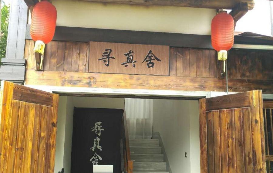 杭州殊胜·寻真舍酒店