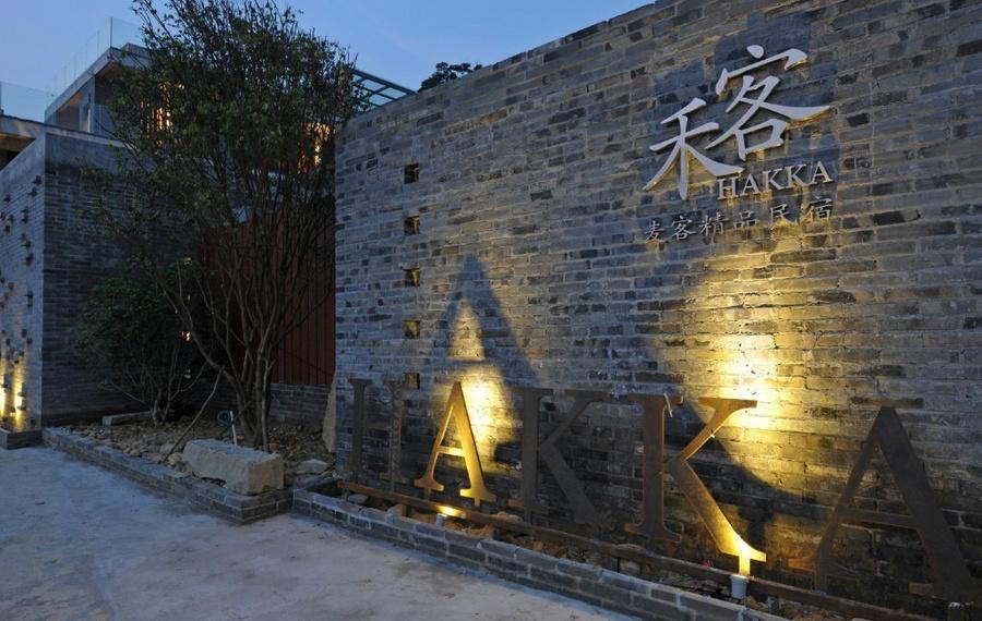广州和客精品民宿