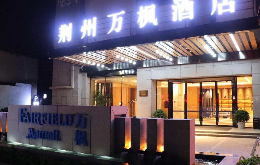荆州万枫酒店