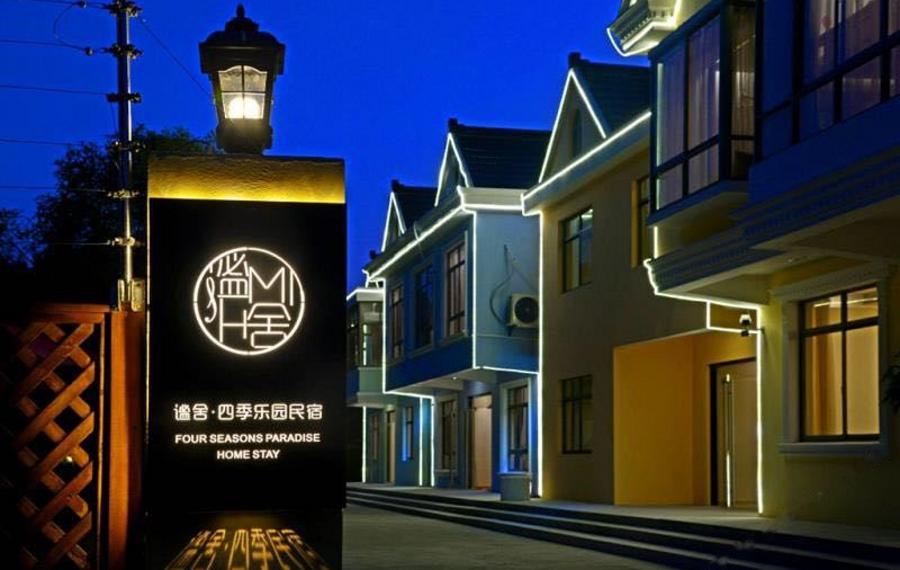 上海谧舍·四季乐园民宿