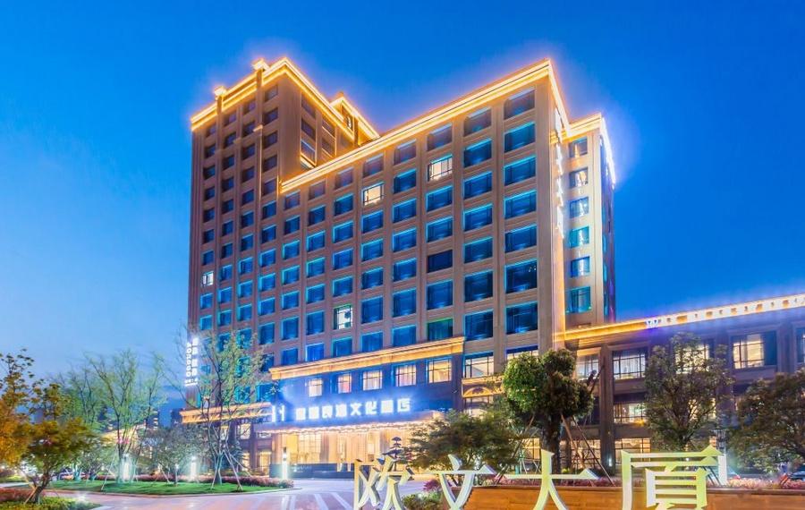 杭州皇逸良渚文化酒店