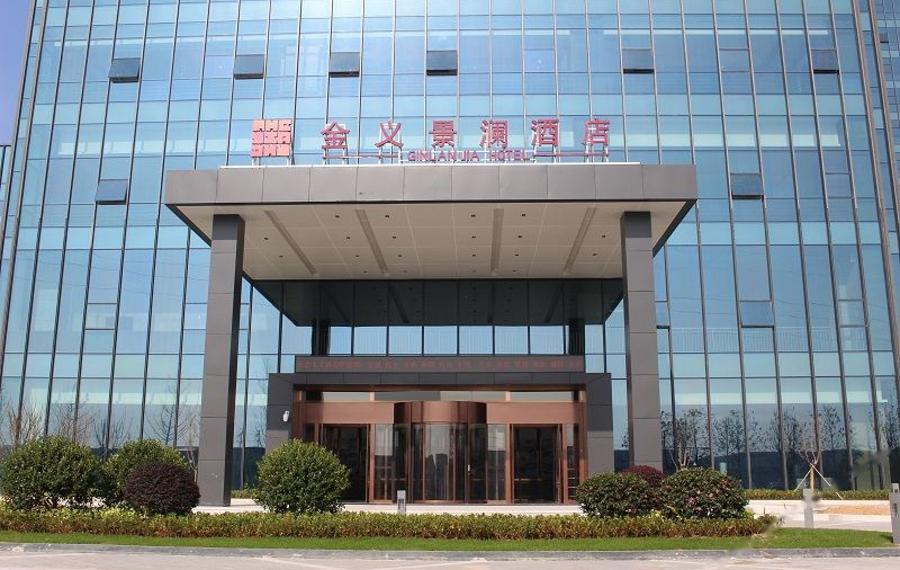 金华金义景澜酒店