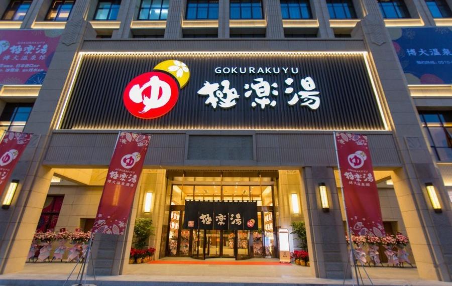 无锡极乐汤博大温泉酒店