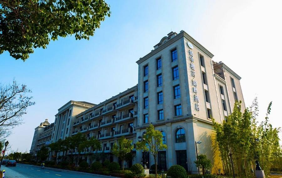 浦江仙华檀宫湖畔酒店
