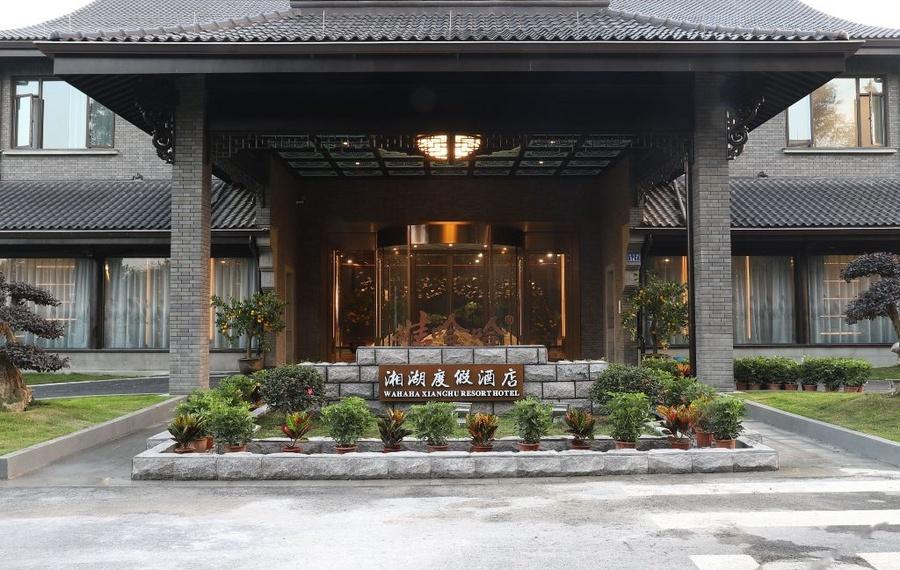 杭州娃哈哈湘湖度假酒店