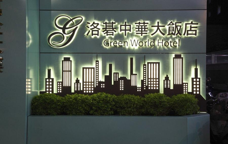 台北洛碁中华大饭店(Green World Hotel Zhonghua)
