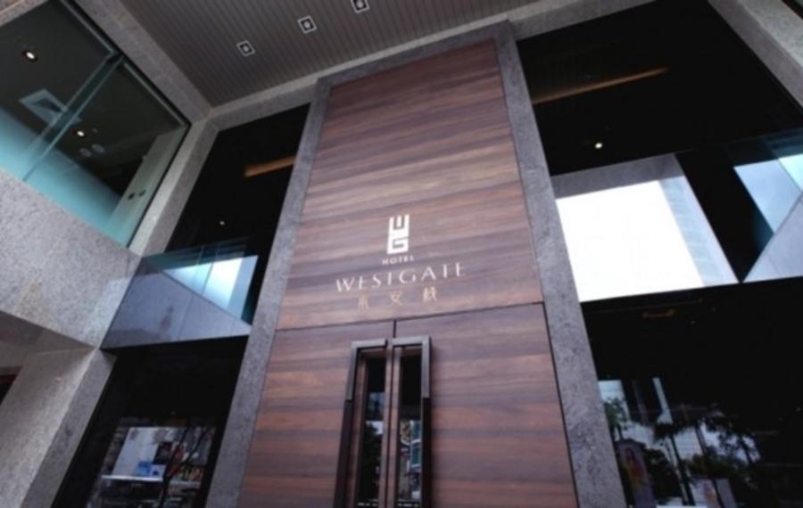 台北永安栈(Westgate Hotel )
