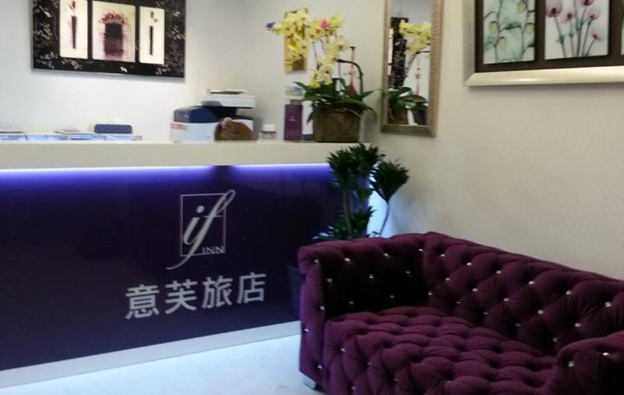 台北意芙旅店(If Inn )