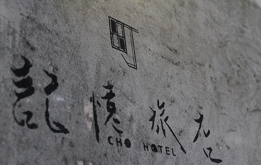 台北町记忆旅店(Cho Hotel )