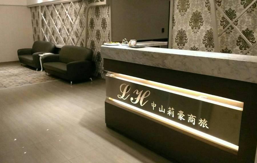 台北中山莉豪商务饭店(Lihao Hotel)
