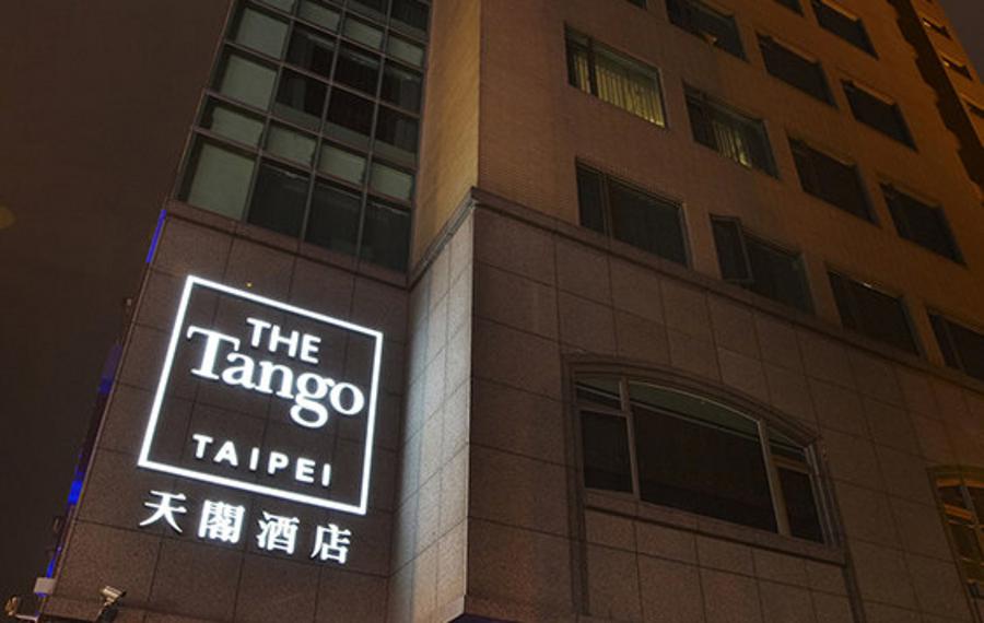 天阁酒店(台北长安馆)(The Tango Hotel Taipei ChangAn)