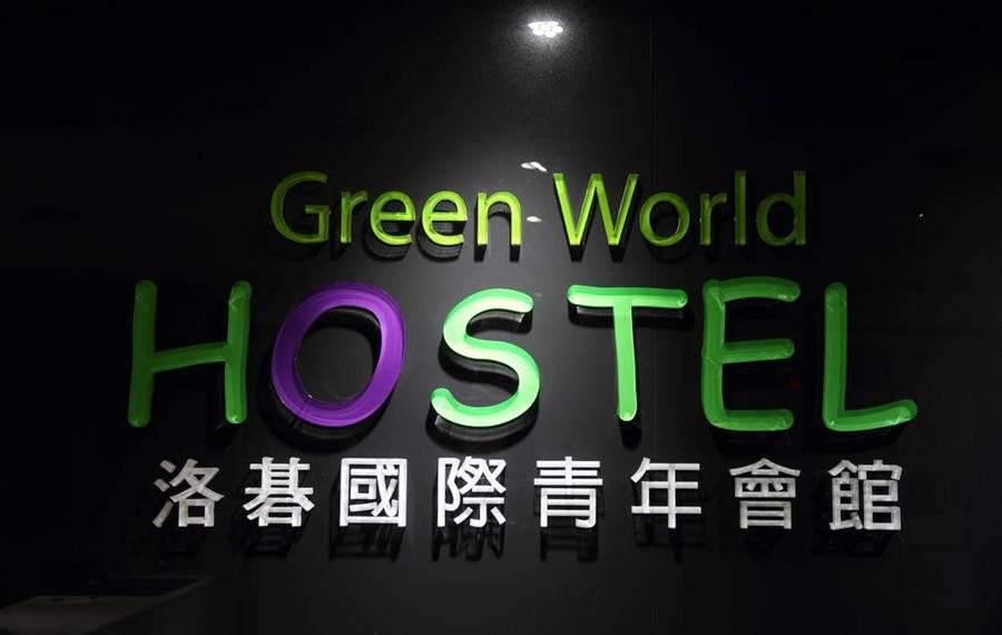 台北洛碁背包客栈(Green World Hostel)
