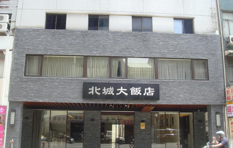 台北北城大饭店(City Hotel )