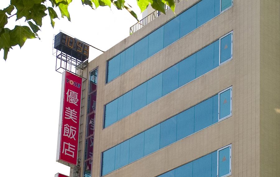 台北优美饭店(Yomi Hotel)
