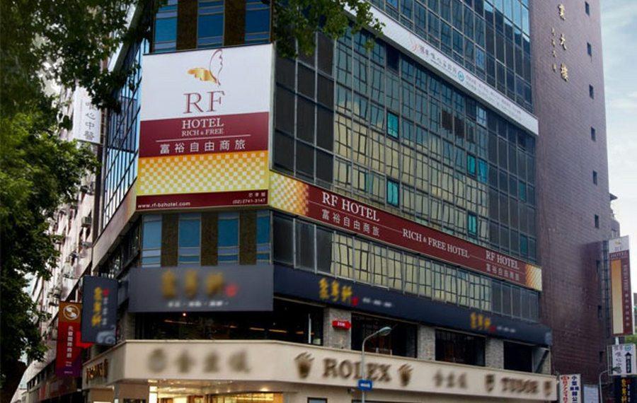 台北富裕自由商旅(RF HOTEL)