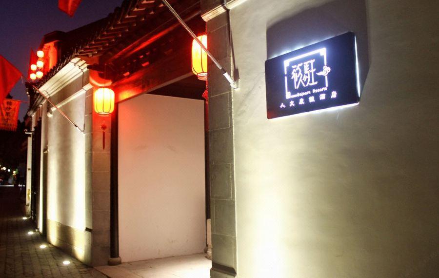 苏州筱驻人文度假酒店