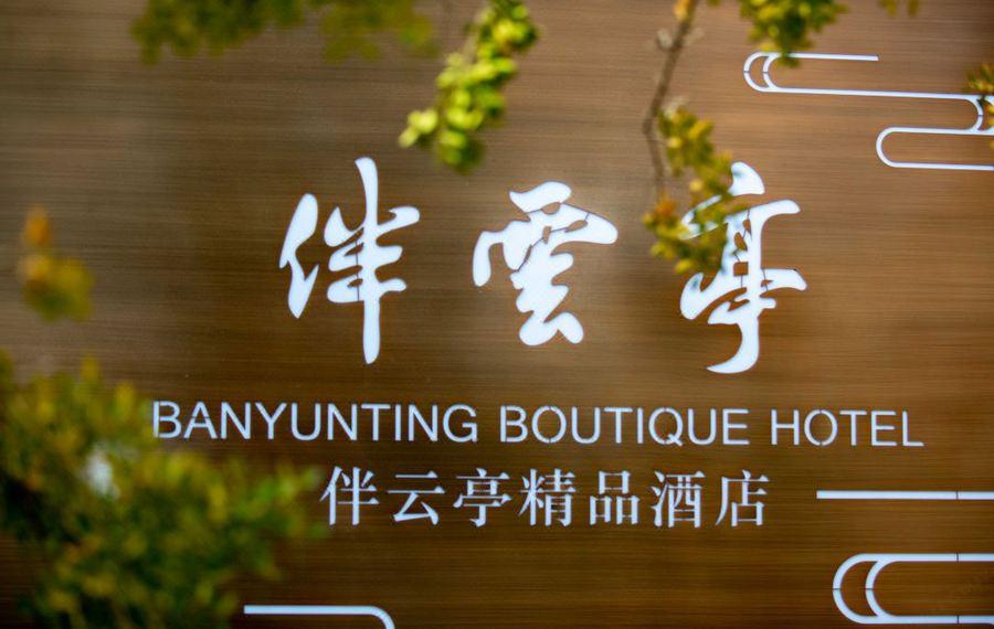 徐州伴云亭精品酒店