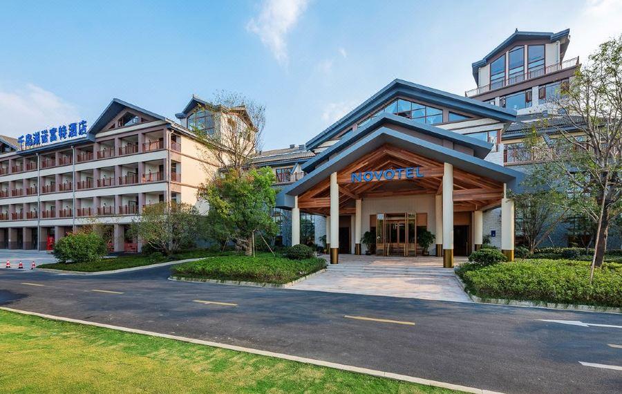 千岛湖诺富特酒店