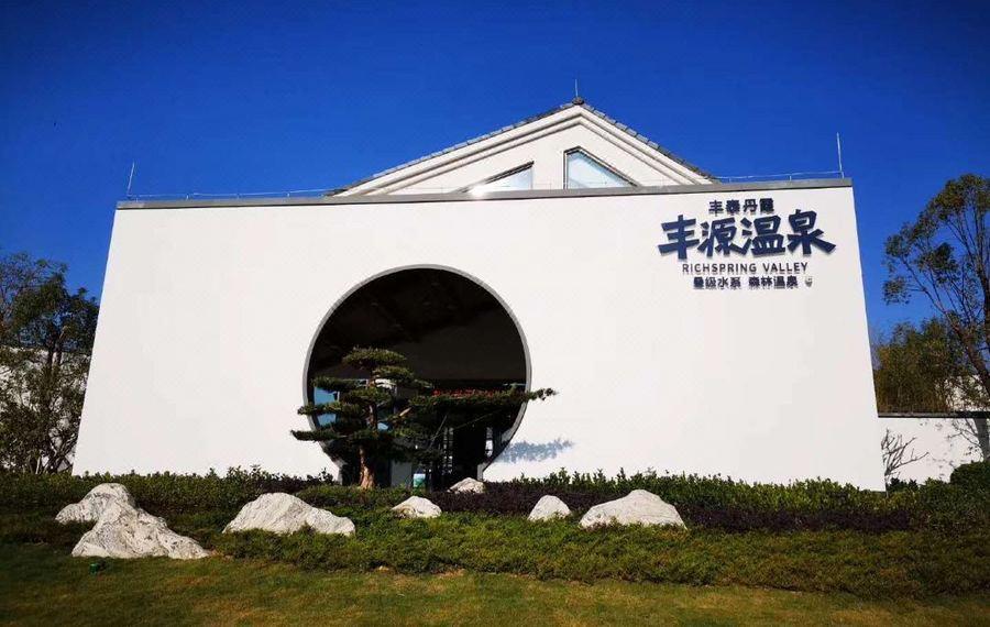 仁化丹霞丰源温泉酒店