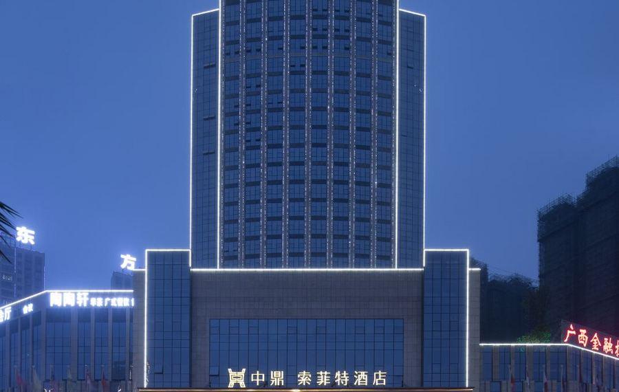 玉林中鼎索菲特酒店