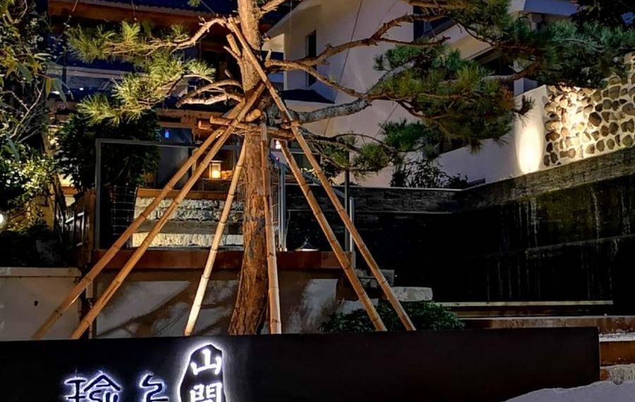 青岛瑜上山间酒店