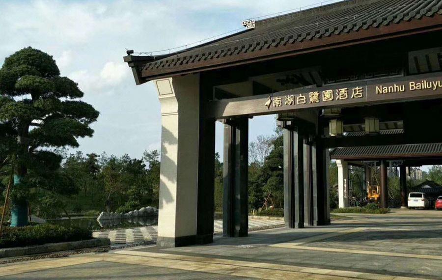 六安南湖白鹭园酒店