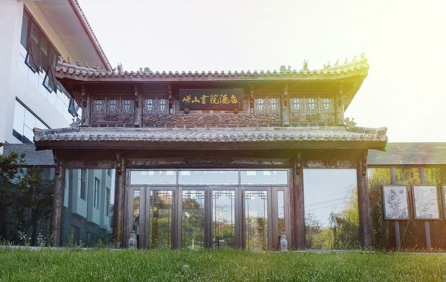 青岛崂山书院酒店