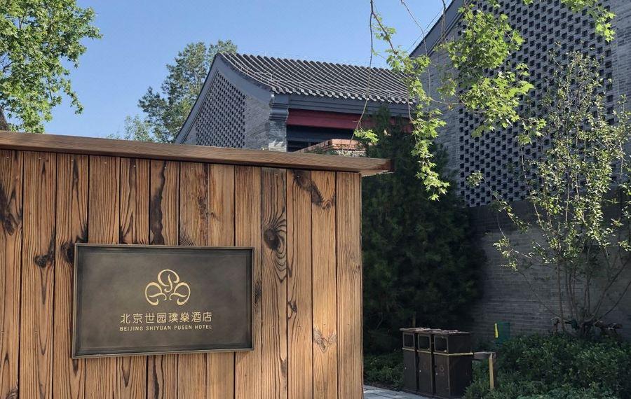北京世园璞燊酒店