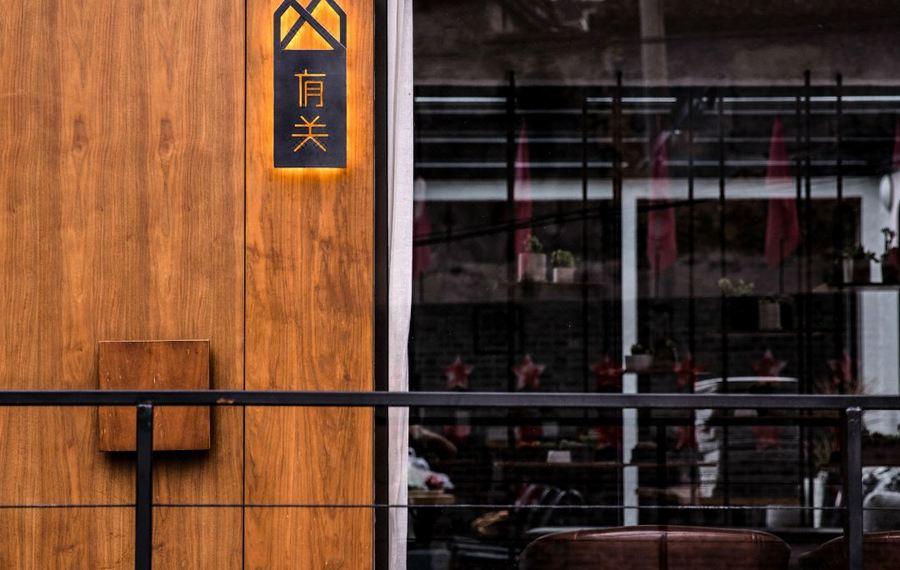北京有关民宿