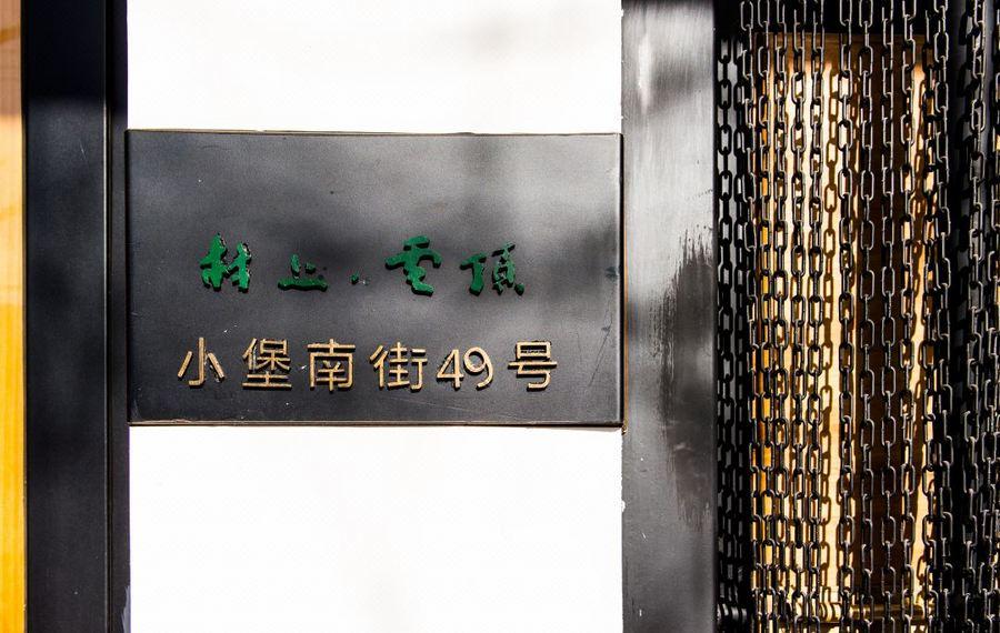 北京村上·云顶民宿