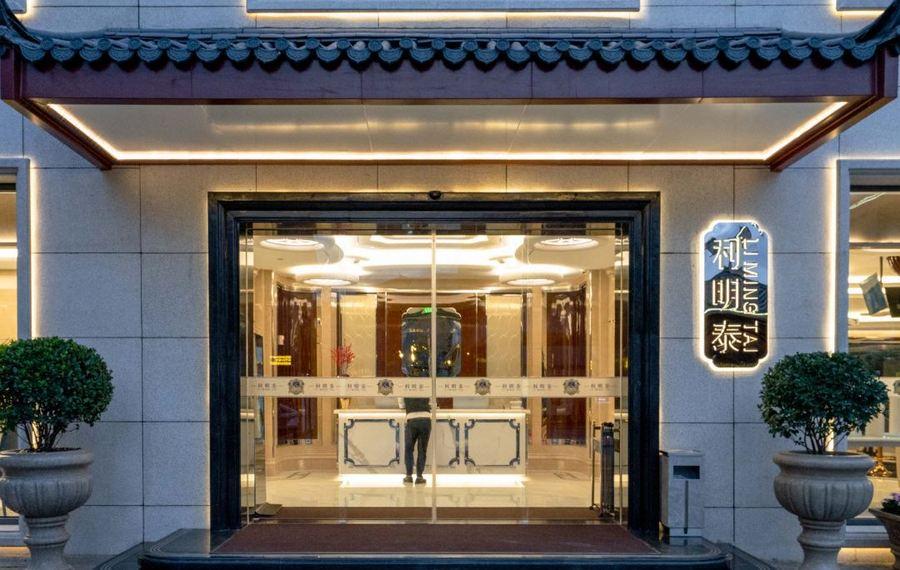 丽江利明泰酒店