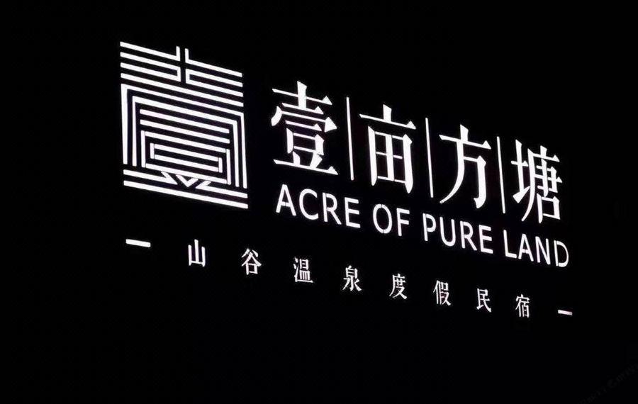 南京汤山壹亩方塘·山谷温泉度假民宿