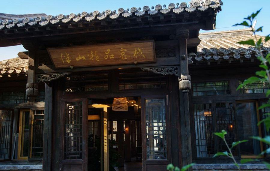 北京古北水镇伴山居