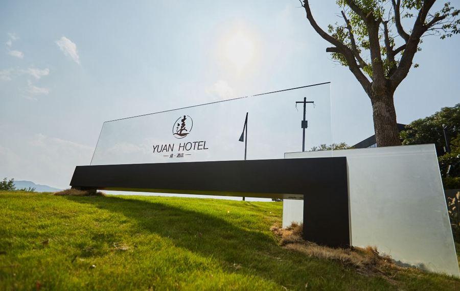宁波远·度假酒店