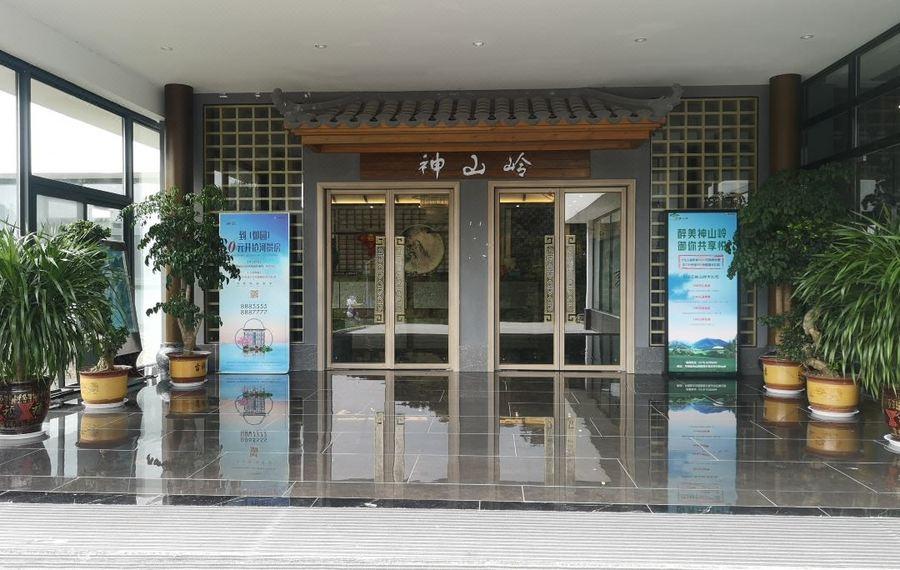 光山神山岭酒店