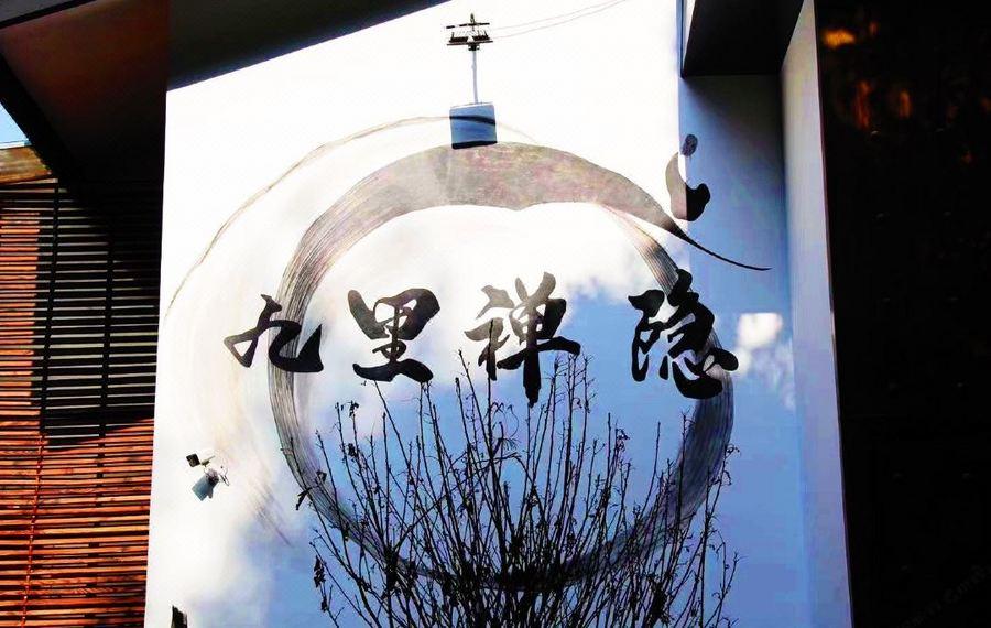 杭州九里禅隐民宿