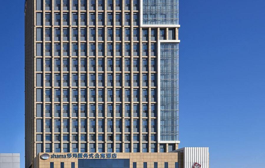 莎玛大庆服务式公寓酒店