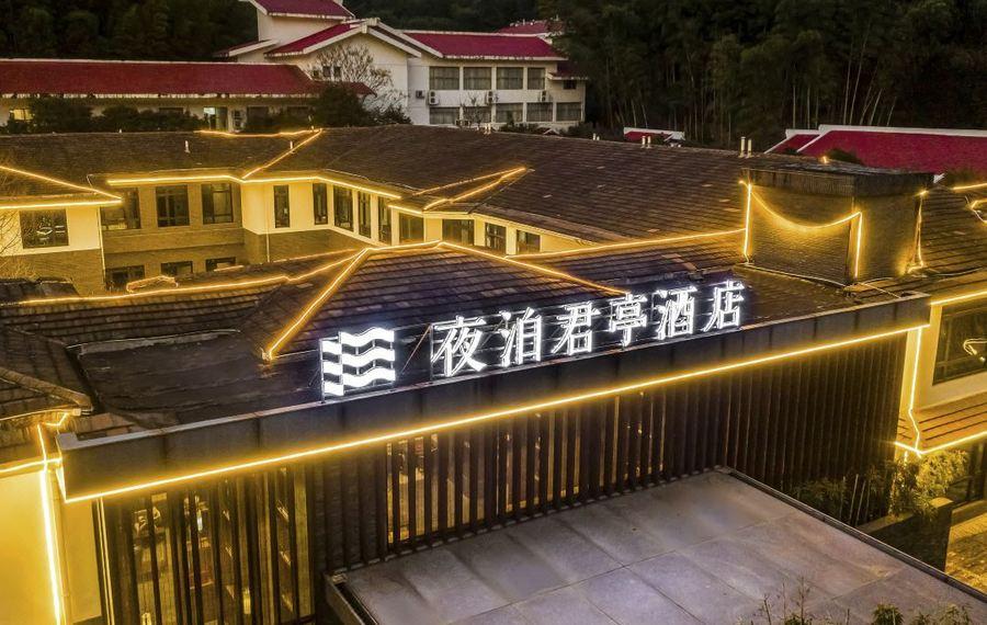 南昌梅岭夜泊君亭酒店